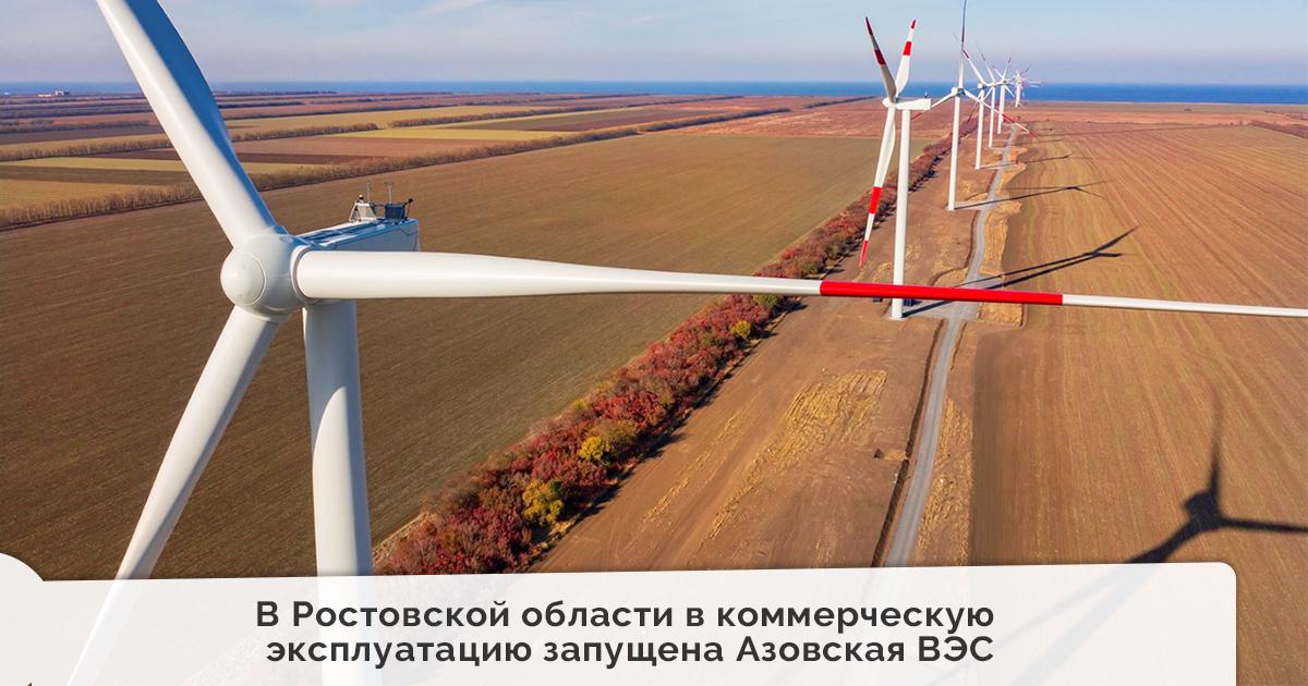 В Ростовской области в коммерческую эксплуатацию запущена Азовская ВЭС