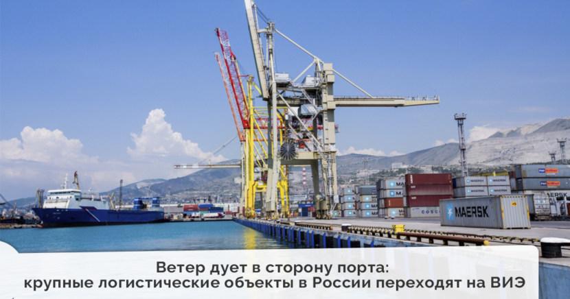 Ветер дует в сторону порта: крупные логистические объекты в России переходят на ВИЭ