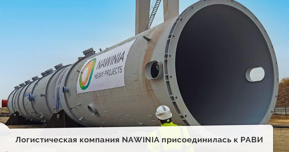 Логистическая компания NAWINIA присоединилась к РАВИ