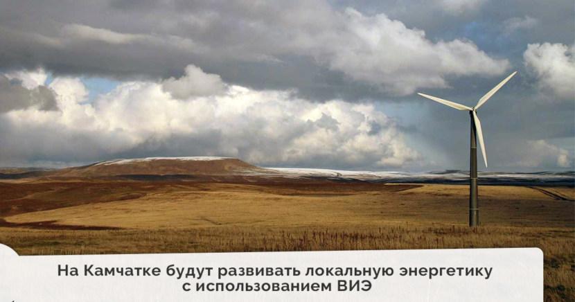 На Камчатке будут развивать локальную энергетику с использованием ВИЭ