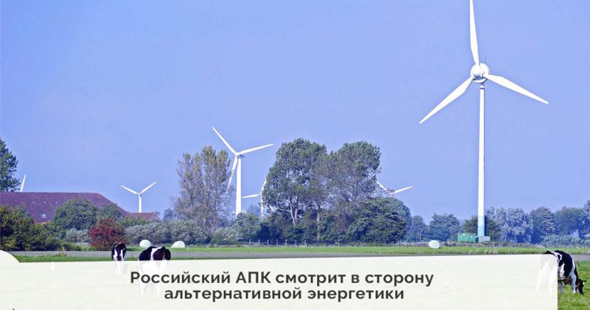 Российский АПК смотрит в сторону альтернативной энергетики