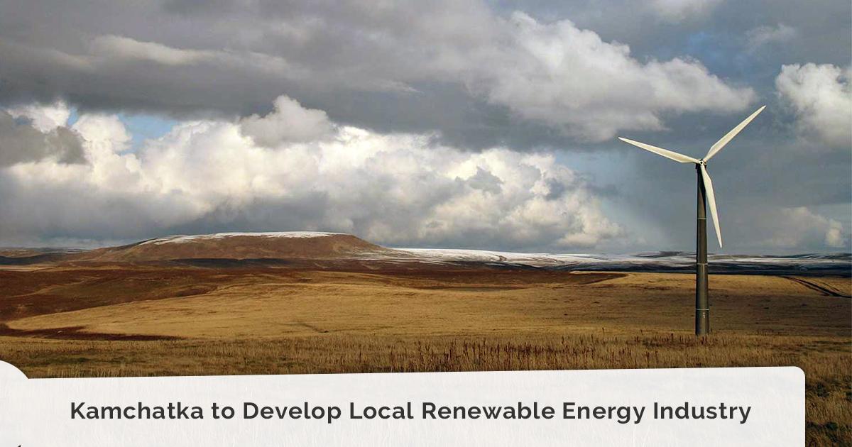 Kamchatka to Develop Local Renewable Energy Industry