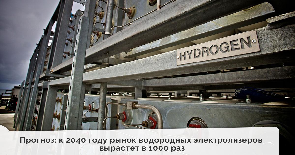 Прогноз: к 2040 году рынок водородных электролизеров вырастет в 1000 раз