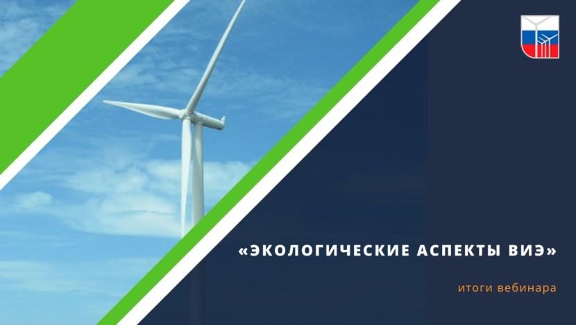 Влияние ветроэнергетических установок на окружающую среду: мифы и реальность