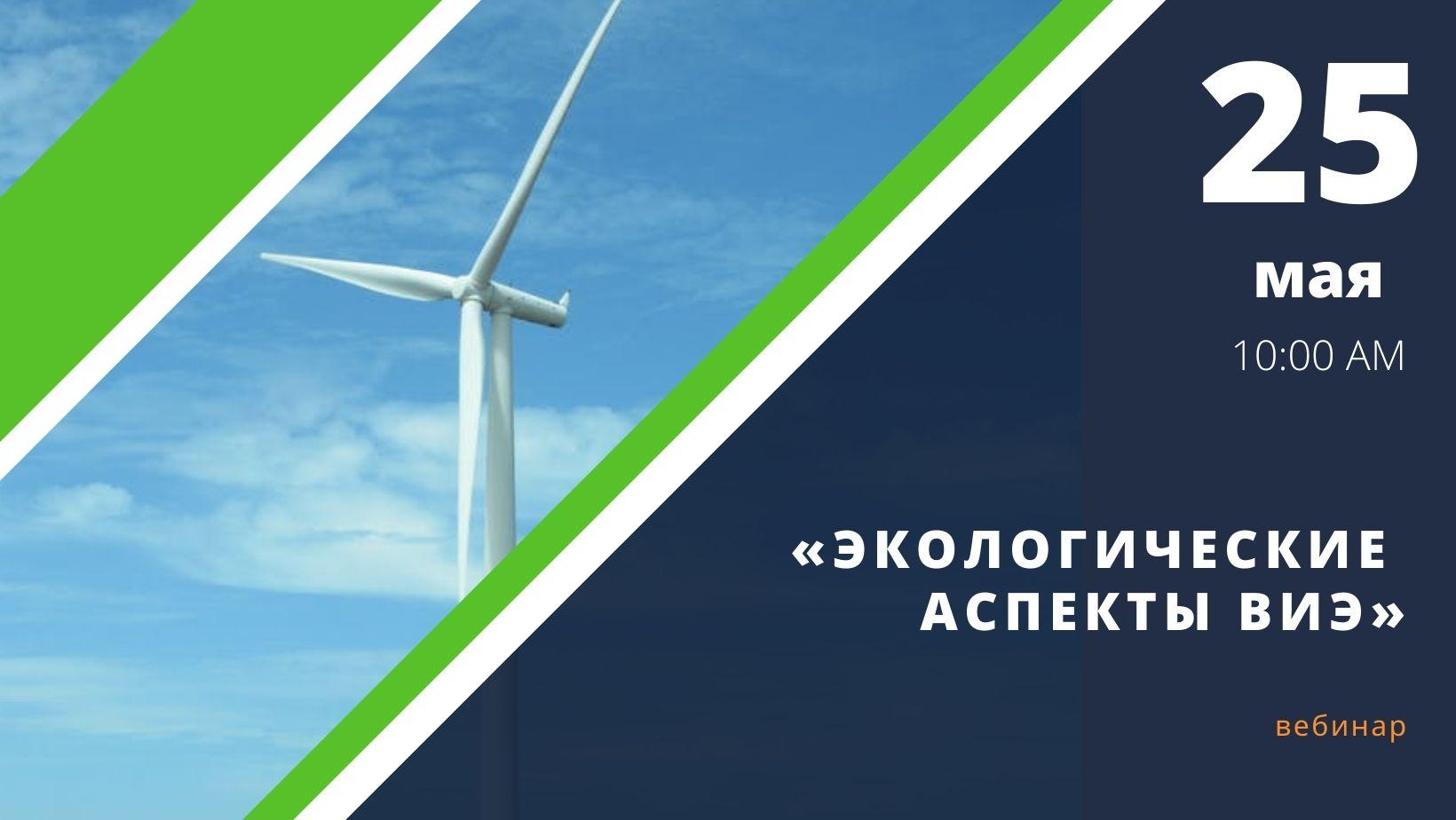 Ветропарк от ввода до демонтажа: экологические аспекты