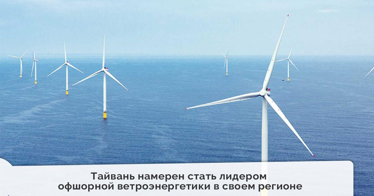 Тайвань намерен стать лидером офшорной ветроэнергетики в своем регионе