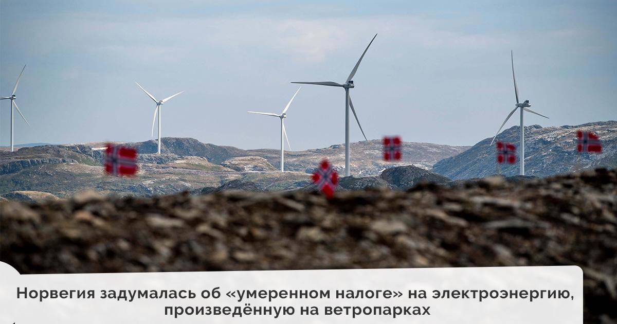 Норвегия задумалась об «умеренном налоге» на электроэнергию, произведённую на ветропарках