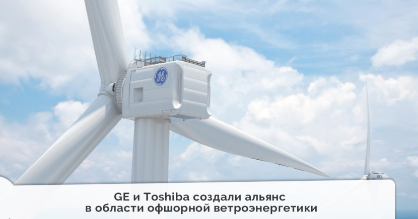 GE и Toshiba создали альянс в области офшорной ветроэнергетики