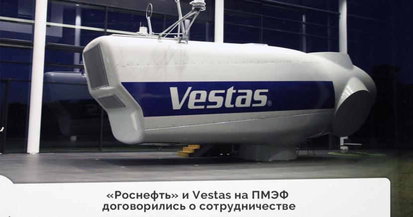 «Роснефть» и Vestas на ПМЭФ договорились о сотрудничестве