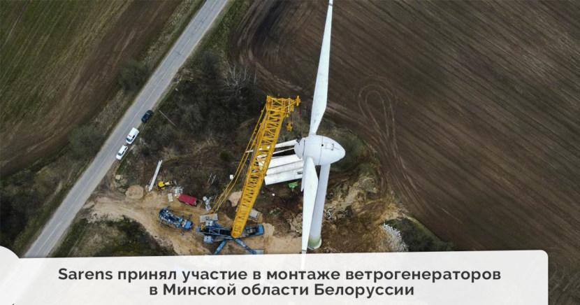 Sarens принял участие в монтаже ветрогенераторов в Минской области Белоруссии