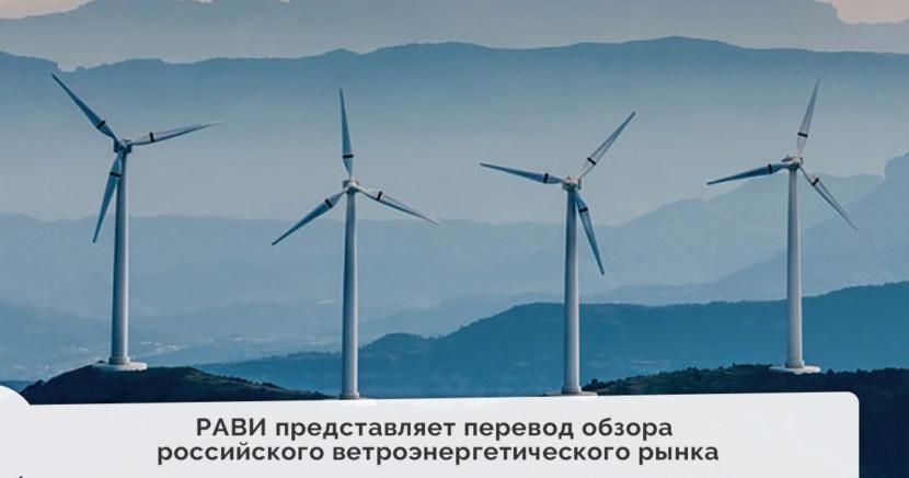 РАВИ представляет перевод обзора российского ветроэнергетического рынка