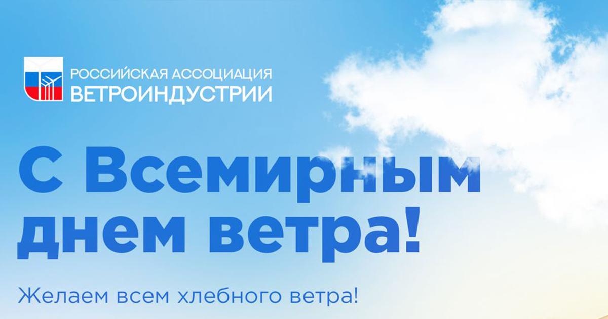 с Всемирным Днем Ветра!