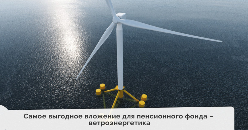 Самое выгодное вложение для пенсионного фонда – ветроэнергетика