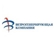 ЗАО «Ветрогенерирующая Компания»