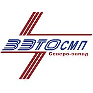 """ООО """"ЗЭТО СМП Северо-запад"""""""