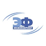 ООО «ЭФ-Инжиниринг»