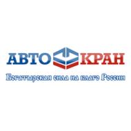 """ООО """"АВТОКРАН-ТЮМЕНЬ"""""""