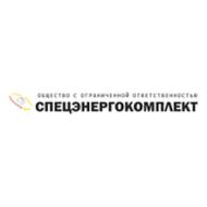 ООО «СпецЭнергоКомплект»